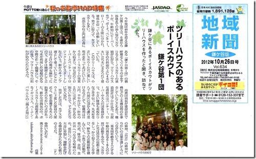 地域新聞2012年10月26日号